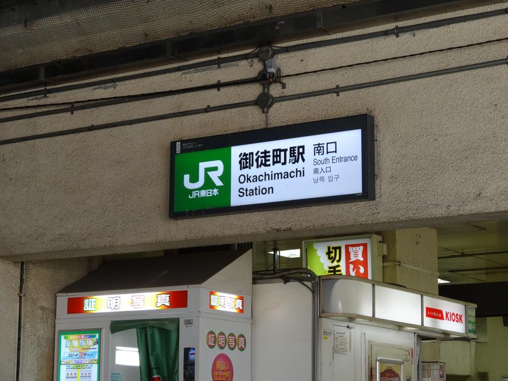 JR山手線御徒町駅に降り立ちます。今回出てきたのは南口。