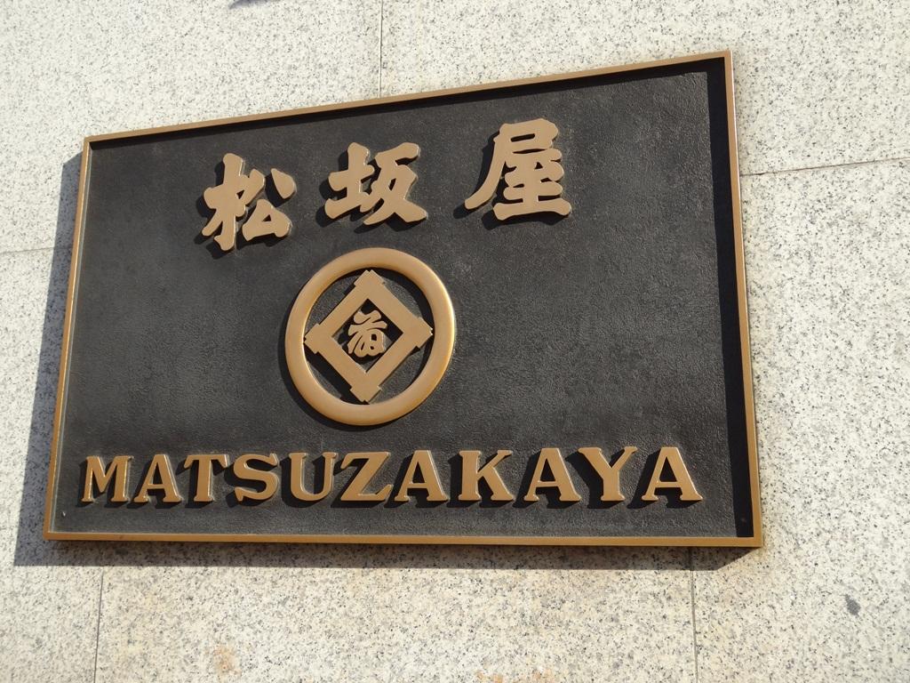 松坂屋の看板です。