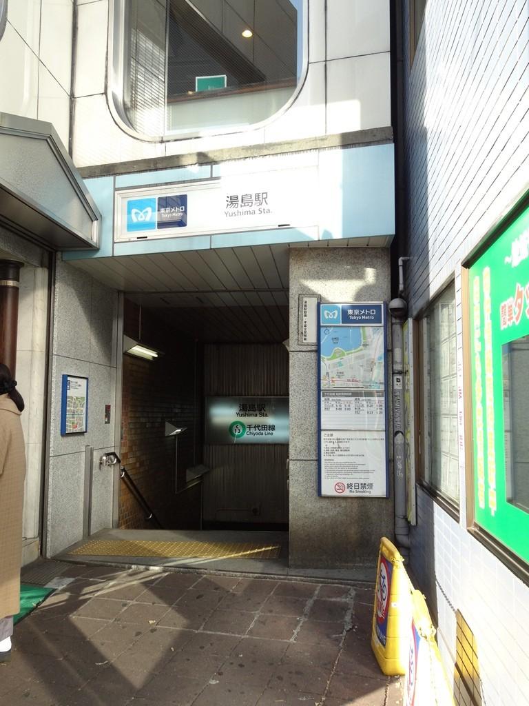お店を出てもう少し西へ。メトロ千代田線湯島駅です。