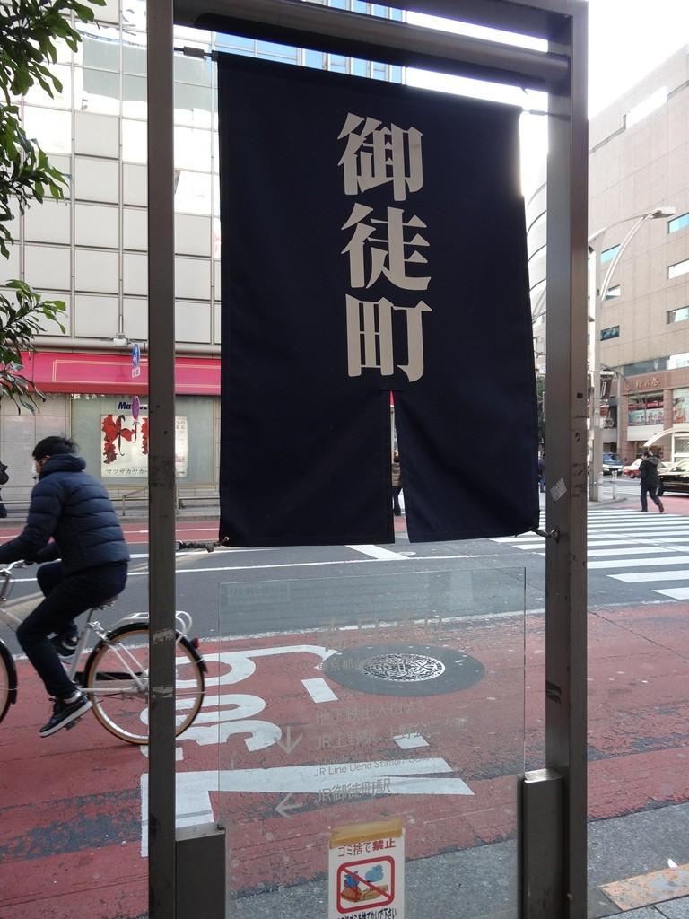 こちらは、上野広小路交差点で見つけた、御徒町と書かれたのれん?